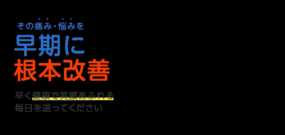 福山市の整体なら「きのしょう鍼灸整骨院」 メインイメージ